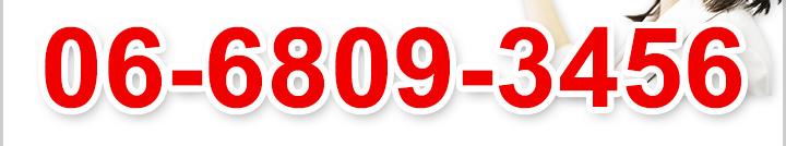 06-6809-3456