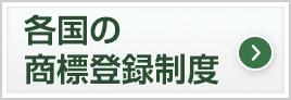 各国の商標登録制度