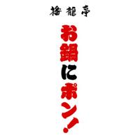 田靡製麺株式会社様