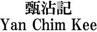宜興株式会社様