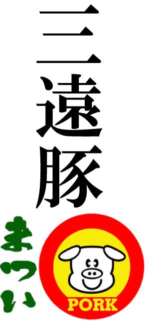 松井食肉産業株式会社様